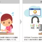 高精度なAI翻訳ツール